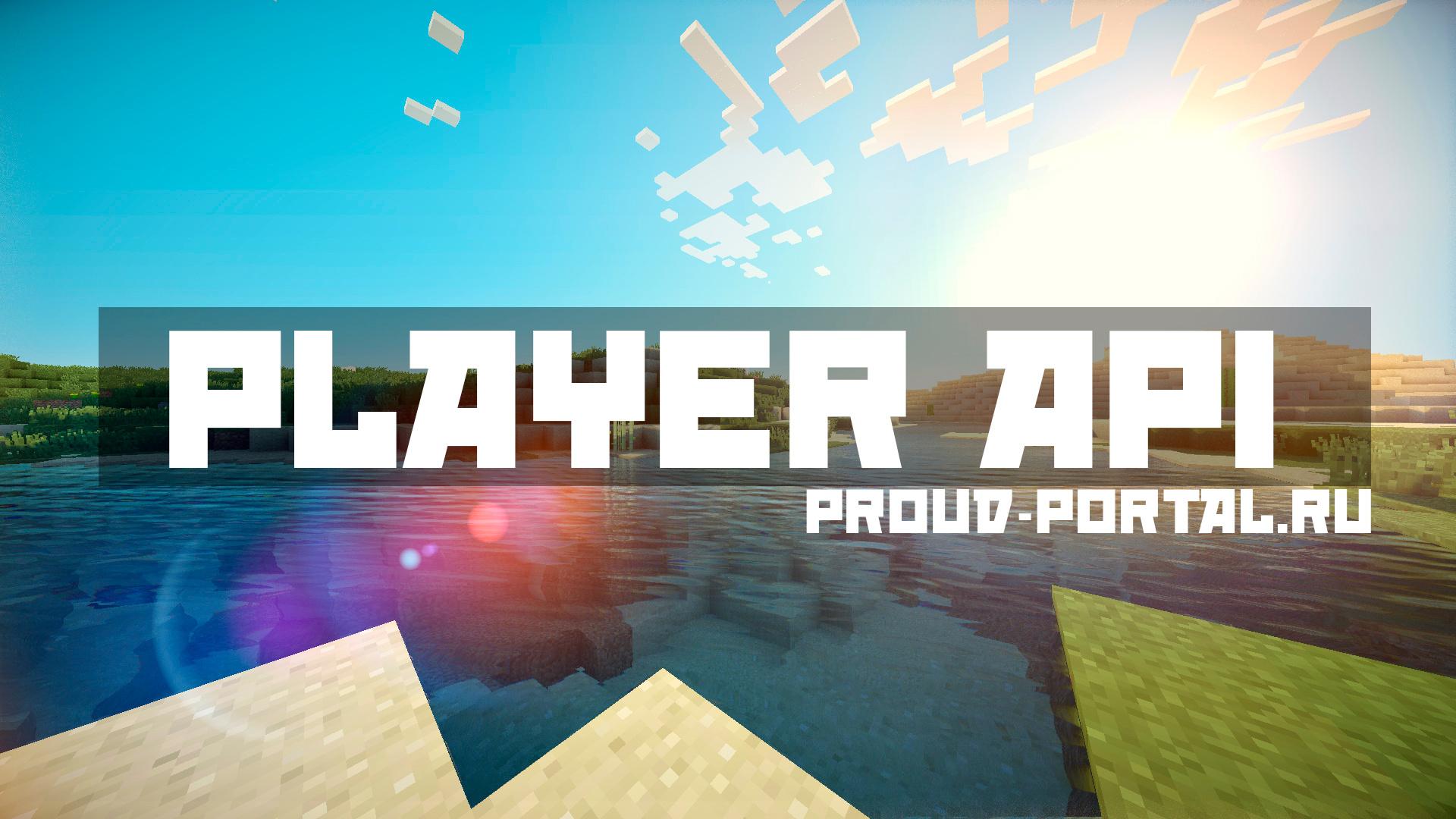 Player API Mod - 1 8 9/1 8/1 7 10/1 7 2/1 6 4/1 6 2/1 5 2